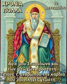 Haitian Art, Name Day, Byzantine Icons, Orthodox Christianity, Facebook Humor, Orthodox Icons, Wise Words, Saints, Prayers