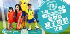 最型格親子造型比賽2014 [截:18/7/2014] - Kids Must 親子資訊@香港2014