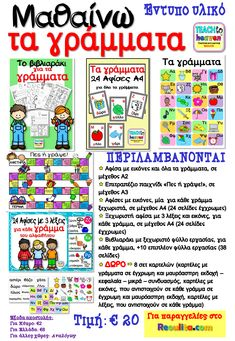 Greek Language, Heaven, Teaching, Games, Sky, Gaming, Education, Toys, Plays