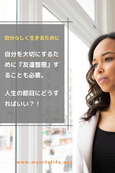 自分らしく生きることは非常に難しいと思う日本。周りに合わせて場を取り繕い、相手の顔色を見ながら生きている、そんな感じの人は多いのでは?しかし、周りに流されていては自分自身も見失うことにもなりかねません。時には必要のない友人を整理することも自分らしさを保つ秘訣のでは?
