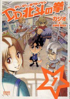 El Manga spinoff DD Hokuto no Ken finalizará el 25 de Junio.