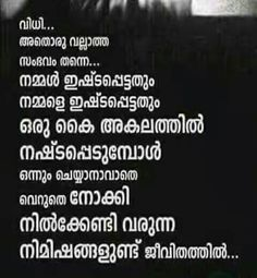 Image of: Whatsapp വധ Pinterest Good Morning Malayalam Quotes മലയള ചനതകൾ