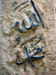 islam Mecca Wallpaper, Allah Wallpaper, Islamic Wallpaper, Islamic Images, Islamic Pictures, Allah Islam, Islam Quran, Islamic Girl, Arabic Calligraphy Art