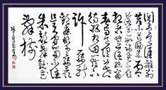 草書 王國維【蝶戀花】 - 萬境自如-書法美術 - udn部落格