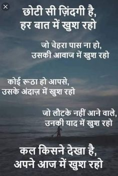 Quotes and Whatsapp Status videos in Hindi, Gujarati, Marathi Hindi Quotes Images, Life Quotes Pictures, Words Quotes, Shyari Quotes, Gita Quotes, Trust Quotes, Wisdom Quotes, Live Your Life, Change Your Life