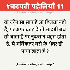 Below you can find the Best Collection of 50 Hindi Paheliyan, Solve this Hindi Riddles( Paheliyan ) and Comment Your Answer and Ask Your Freinds also. Exam Quotes Funny, Funny Jokes In Hindi, Hindi Quotes, Best Quotes, Mind Test, True Love Status, Assalamualaikum Image, Good Morning Happy Sunday, Latest Jokes