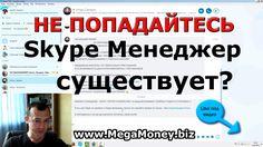 #Скайп менеджер для защиты #Skype. #обман - разбираю 2 варианта. Не попа...