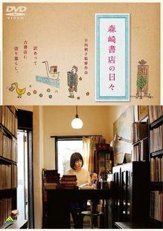 『森崎書店の日々』古本屋って良いよね。