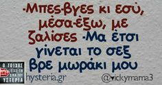 Greek Memes, Greek Quotes, Best Quotes, Funny Quotes, Funny Shit, Funny Stuff, True Words, Just For Laughs, Funny Pictures