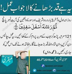 Height increase wazifa Source by Duaa Islam, Islam Hadith, Allah Islam, Islam Quran, Prayer Verses, Quran Verses, Quran Quotes, Islamic Phrases, Islamic Messages