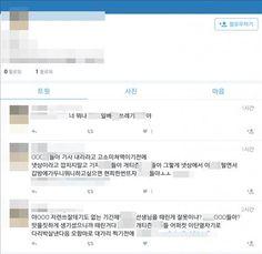 '빗자루 폭행' 학생 실명 트위터 논란…당사자는 부인 : 네이버 뉴스