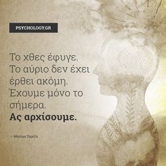 #psychology #quotes #ψυχολογία #allwehaveistoday Psychology Quotes, Greek Quotes, Cards Against Humanity, Science, Photo And Video, Videos, Movies, Movie Posters, Life