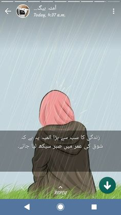 Poetry Quotes In Urdu, Urdu Quotes, Cute Pikachu, Flower Embroidery Designs, Urdu Thoughts, My Diary, Reality Quotes, Eid Mubarak, Sayings