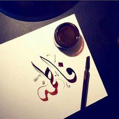 فاطمة خط عربي Arabic Calligraphy Design, Arabic Calligraphy Art, Calligraphy Quotes, Caligraphy, Stylish Letters, Arabic Names, Girls With Cameras, Love Picture Quotes, Name Wallpaper