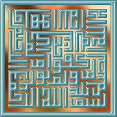 Elmarssam: رؤية الفنان المسلم قديماً وحديثاً ( 2 )