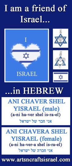 How to say, I am a friend of Israel in Hebrew. Remember in Hebrew when a female is speaking = ANI CHAVERA SHEL ISRAEL and when a male is speaking = ANI CHAVER SHEL ISRAEL. Silent 'c' in Chaver - Friend. We welcome you to visit our website www.artsncraftsisrael.com - The perfect place for friends of Israel