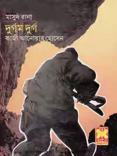 MASUD RANA (DURGOM DURGO)  Durgom Durgo। Masud Rana Series। Book Number 6। Sheba Prokashoni। Bangla Pdf। দুর্গম দূর্গ। মাসুদ রানা সিরিজ। বই নং ৬। সেবা প্রকাশনী। বাংলা পিডিএফ। কাজী আনোয়ার হোসেন।