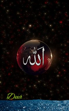 Beautiful Night Images, Beautiful Gif, Quran Wallpaper, Islamic Wallpaper, 3d Wallpaper Background, Rose Flower Wallpaper, Karbala Photography, Beautiful Mosques, Islamic Gifts