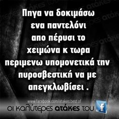 All You Need Is, Laughter, Greek, Funny Memes, Diet, Quotes, Humor, Quotations, Greek Language