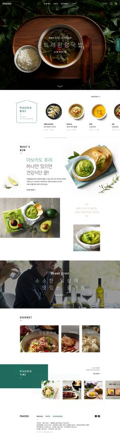 web design 웹 디자인 - Web-Design Website Layout, Web Layout, Layout Design, Food Web Design, Web Ui Design, Restaurant Menu Design, Restaurant Web, Ui Design Inspiration, Ui Web