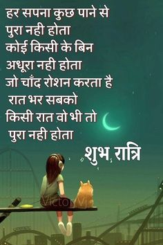 Visit the post for more. Good Night Love Messages, Good Night Hindi, Good Night Wishes, Good Night Quotes, Motivational Quotes In Hindi, Hindi Quotes, Qoutes, New Life Quotes, Thinking Of You Quotes