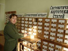 Робота з систематичним каталогом (2010 р.)