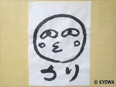 酉年のボク|まりもっこりオフィシャルブログ「ミナミナまりもっこり」Powered by Ameba #marimokkori #item