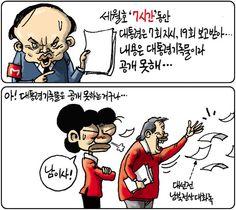 [김용민의 그림마당]2014년 10월 29일…아! 대통령 기록물은 공개못하는거구나!