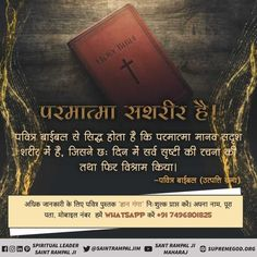 God is one ☝ that's name is Kabir Psalms Quotes, Bible Qoutes, Jesus Quotes, Faith Quotes, Believe In God Quotes, Quotes About God, Marriage Bible Study, Revelation Bible Study, Bible Journaling For Beginners