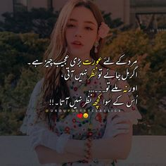 Poetry Quotes In Urdu, Urdu Poetry Romantic, Love Poetry Urdu, My Poetry, Poetry Books, Sad Quotes, Woman Quotes, Deep Words, True Words