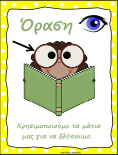 5 Senses Activities, Speech Activities, Activities For Kids, Body Preschool, Preschool Kindergarten, Learn Greek, Oral Motor, Greek Language, Kids And Parenting