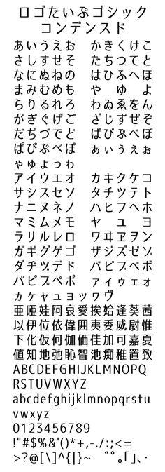 フォントなのフリーフォント「ロゴたいぷゴシック-コンデンスド」|FREEフォントケンサク