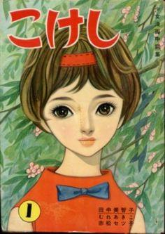 Egawa Misao / Kokeshi 1 / Jul.1959 cover