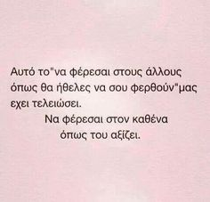 Ετσι ακριβώς! Jokes Quotes, Wisdom Quotes, Life Quotes, Funny Greek Quotes, Funny Quotes, Empowering Words, Wit And Wisdom, English Quotes, Crush Quotes