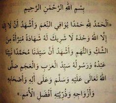 Allah'u Te'ala'ya Hamdü Senalar Olsun. Islam Hadith, Islamic Pictures, My Prayer, Teaching English, Eminem, Islamic Quotes, Allah, Reiki, Prayers