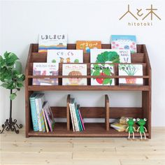 表紙が見える絵本棚(Lサイズ・ブラウン)|本棚・絵本棚|人と木|ハンドメイド通販・販売のCreema