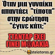 #αστεια #ανεκδοτα