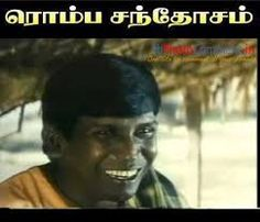 Image result for photo comment vadivelu