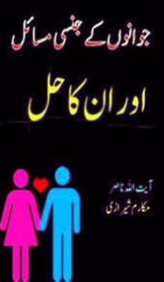 English in urdu font sexual health
