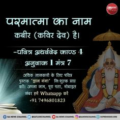 In Holy Atharvveda in chapter it is clearly mentioned that the name of eternal and immortal God is Lord Kabir. Believe In God Quotes, Quotes About God, Spiritual Quotes, Hindu Quotes, God Healing Quotes, Buddha Quotes Life, Bible Studies For Beginners, Gita Quotes, Allah God
