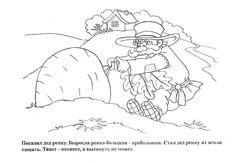 Хорошие раскраски из детской сказки Репка The Big Carrot, Dramatic Play, Stories For Kids, Nursery Rhymes, Free Blog, Coloring Pages, Fairy Tales, Wonderland, Moose Art