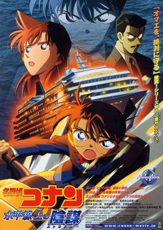 Detective Conan Movie 9 : Strategy Above The Depths