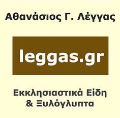 Βραδινή προσευχή για προστασία Logos, Kai, Information Technology, Math Resources, Finger Food, Logo, Chicken