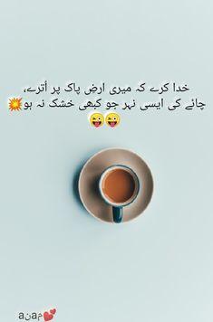Urdu Poetry Romantic, Love Poetry Urdu, My Poetry, Poetry Quotes, Tea Lover Quotes, Chai Quotes, Coffee Quotes, The Chai, Cute Jokes