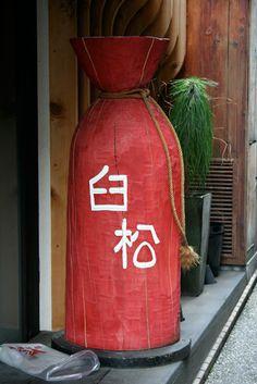 Japanese Signboard of Sake Bar in Kyoto, Japan