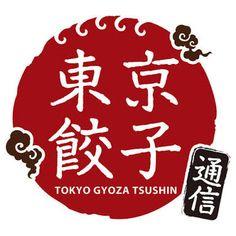 「亀戸餃子 ロゴ」の画像検索結果