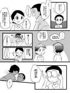 Doraemon Comics, Doraemon Cartoon, Bungou Stray Dogs, Anime Art Girl, Story Time, Manga, Cute, Twitter, Manga Anime