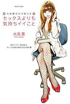 大島薫先生が教えるセックスよりも気持ちイイこと (myway mook)