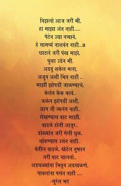 18 Best Marathi kavita images in 2018 | Marathi calligraphy