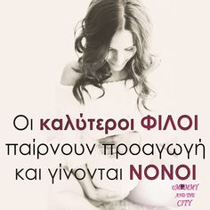 Bff Quotes, Greek Quotes, Friendship Quotes, Love Quotes, Motivational Quotes, Feeling Loved Quotes, Good Night Quotes, Small Words, Best Friend Goals